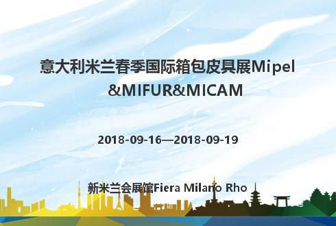 意大利米兰春季国际箱包皮具展Mipel&MIFUR&MICAM