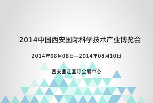 2014中国西安国际科学技术产业博览会