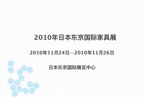 2010年日本东京国际家具展