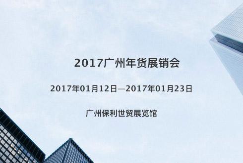 2017广州年货展销会