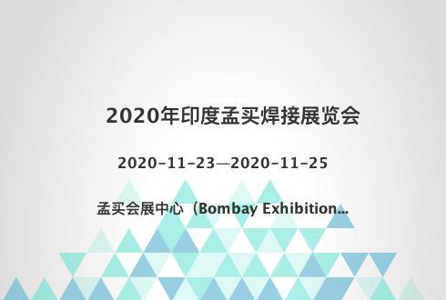 2020年印度孟买焊接展览会