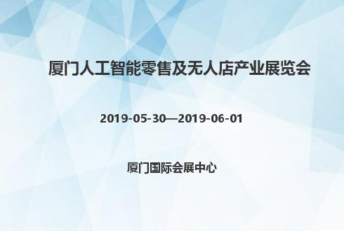 2019年厦门人工智能零售及无人店产业展览会