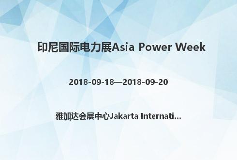 印尼国际电力展Asia Power Week