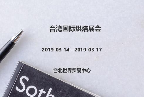 2019年台湾国际烘焙展会