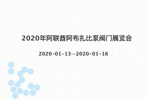 2020年阿联酋阿布扎比泵阀门展览会