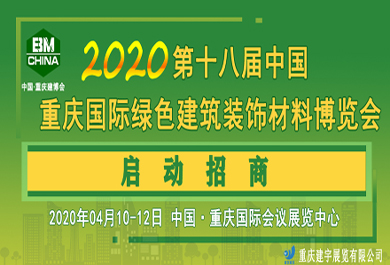 2020第十八届中国(重庆)国际绿色建筑装饰材料博览会