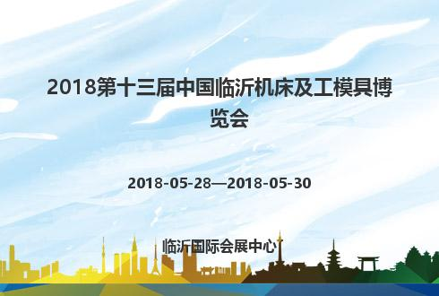2018第十三届中国临沂机床及工模具博览会