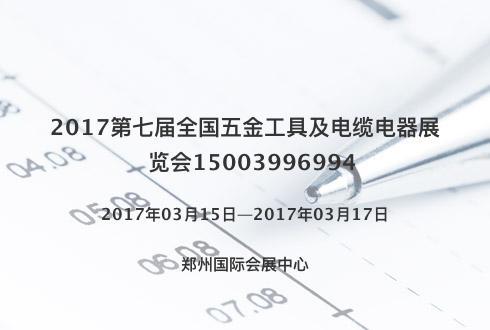 2017第七届全国五金工具及电缆电器展览会15003996994
