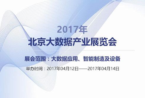 2017北京大数据产业展览会