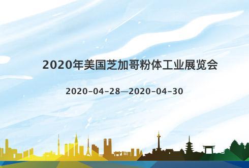 2020年美国芝加哥粉体工业展览会