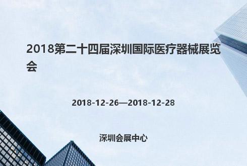 2018第二十四届深圳国际医疗器械展览会