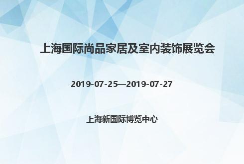 2019年上海国际尚品家居及室内装饰展览会