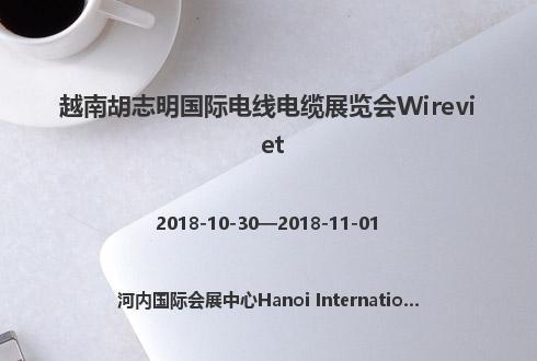 越南胡志明国际电线电缆展览会Wireviet