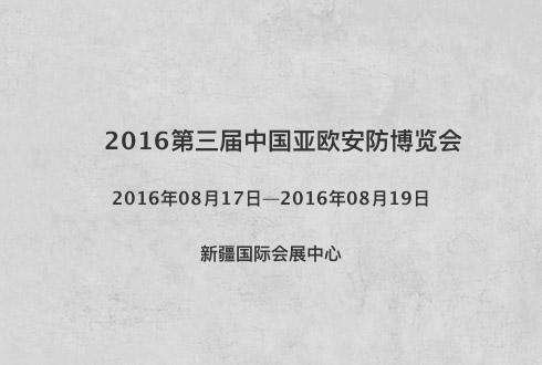 2016第三届中国亚欧安防博览会