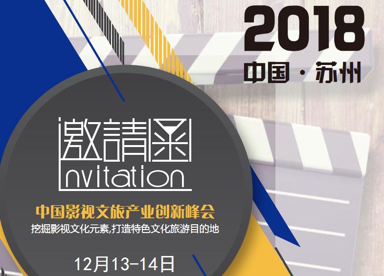 2018中国苏州影视文旅产业创新峰会