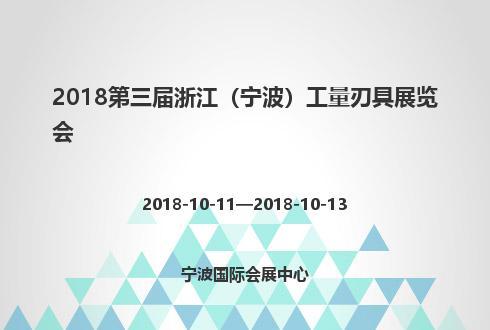 2018第三届浙江(宁波)工量刃具展览会