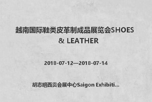 越南国际鞋类皮革制成品展览会SHOES & LEATHER