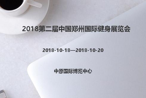 2018第二届中国郑州国际健身展览会