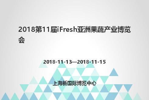 2018第11屆iFresh亞洲果蔬產業博覽會