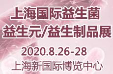 2020第三届上海国际益生制品展