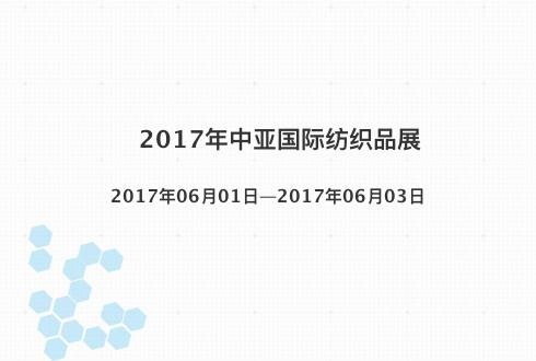 2017年中亚国际纺织品展