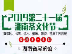 2019第二十一届湖南茶文化节暨紫砂、书画、红木、根雕、陶瓷、茶具工艺品展