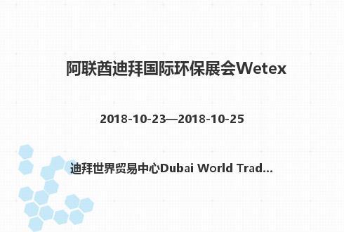 阿联酋迪拜国际环保展会Wetex