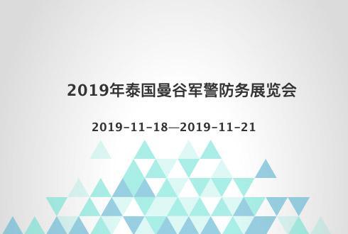 2019年泰国曼谷军警防务展览会