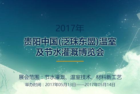 2017年贵阳中国(泛珠东盟)温室及节水灌溉博览会