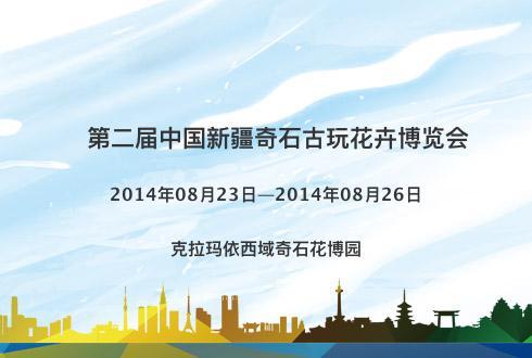 第二届中国新疆奇石古玩花卉博览会