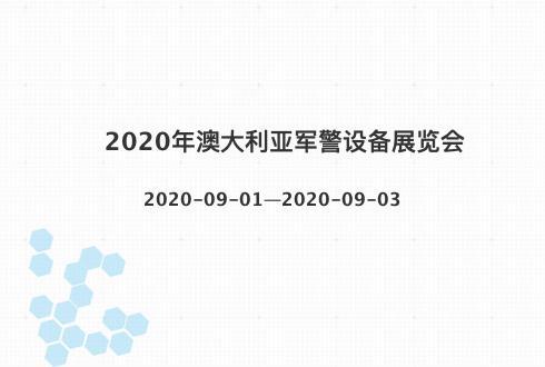 2020年澳大利亚军警设备展览会