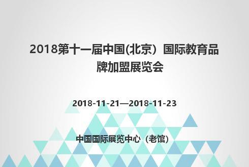 2018第十一届中国(北京)国际教育品牌加盟展览会