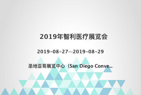 2019年智利医疗展览会