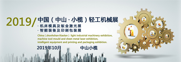 第十五届中山小榄轻工机械展览会