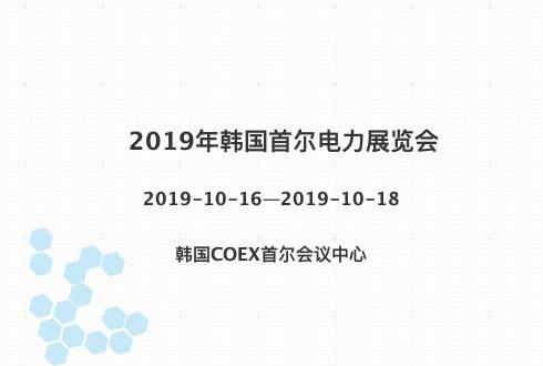 2019年韓國首爾電力展覽會