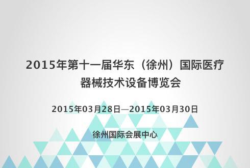 2015年第十一届华东(徐州)国际医疗器械技术设备博览会