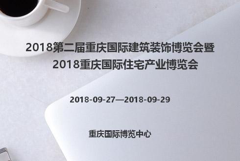 2018第二届重庆国际建筑装饰博览会暨2018重庆国际住宅产业博览会