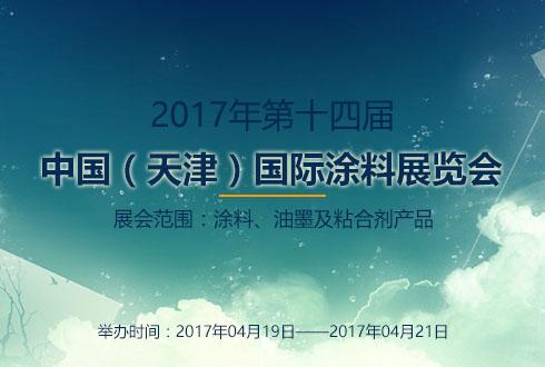 2017年第十四届中国(天津)国际涂料展览会
