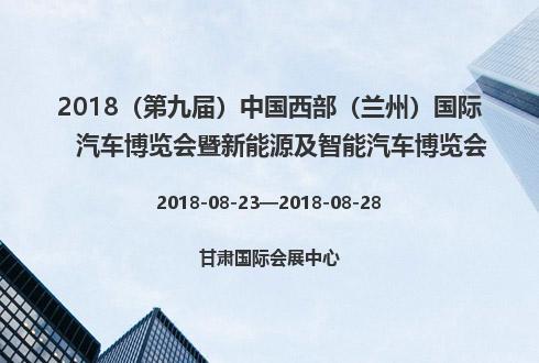 2018(第九届)中国西部(兰州)国际汽车博览会暨新能源及智能汽车博览会