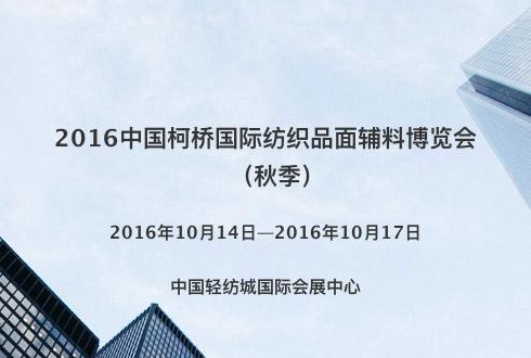 2016中国柯桥国际纺织品面辅料博览会(秋季)
