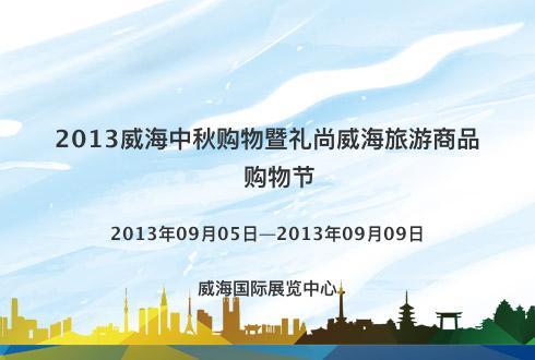 2013威海中秋購物暨禮尚威海旅游商品購物節