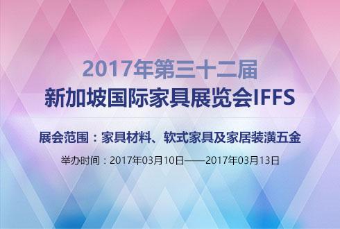 2017年第三十二届新加坡国际家具展览会IFFS