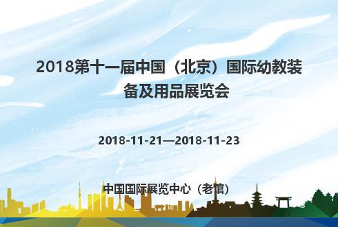 2018第十一届中国(北京)国际幼教装备及用品展览会