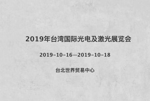 2019年台湾国际光电及激光展览会