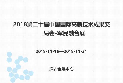2018第二十届中国国际高新技术成果交易会-军民融合展