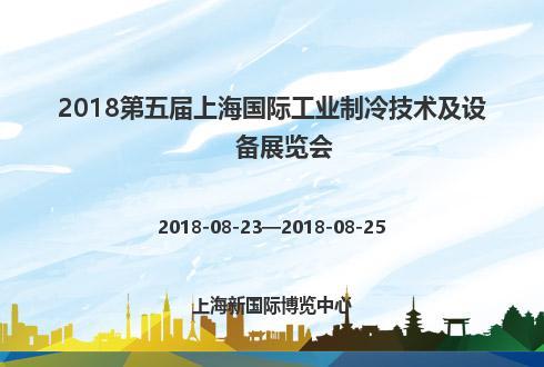 2018第五屆上海國際工業制冷技術及設備展覽會