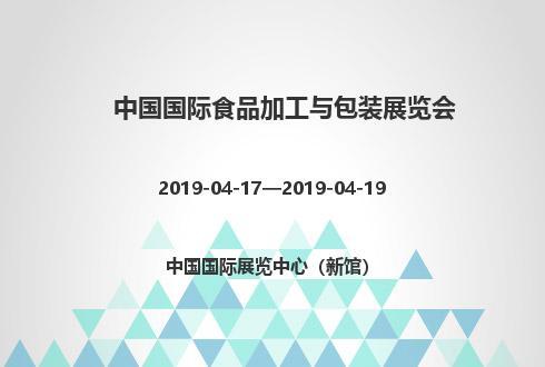 2019年中国国际食品加工与包装展览会