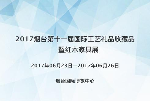 2017烟台第十一届国际工艺礼品收藏品暨红木家具展