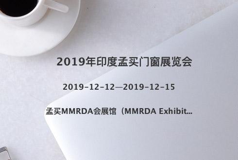 2019年印度孟买门窗展览会