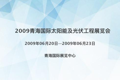 2009青海国际太阳能及光伏工程展览会